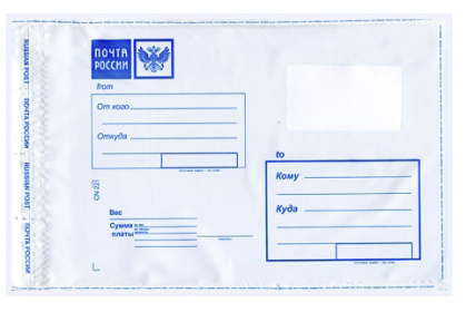 Пакет Почты России